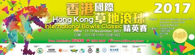 Hong Kong International Bowls Classic 2017 (Updated on 7/12/17)